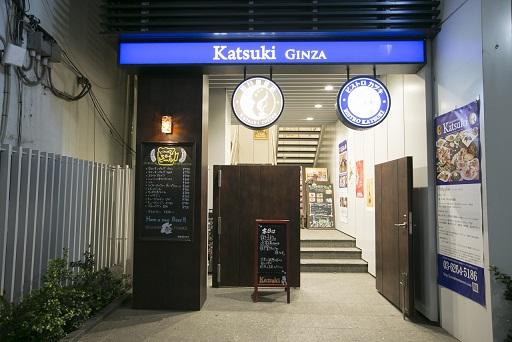 ハイステータスパーティー 銀座 KATSUKI カツキ 本店