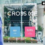 クロスミー(CROSSME)はどんなマッチングアプリ?【完全解説版!!】使い方・攻略法