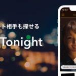 マッチングアプリ 「Dine(ダイン)」完全解説!!使い方を理解しよう!