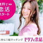 ゼクシィ恋結びって  どんなマッチングアプリ?  特徴や利用料金を、解説!