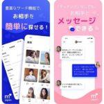海外発マッチングアプリ「マッチドットコム(Match.com)」使い方について解説!