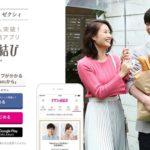 マッチングアプリ「ゼクシィ縁結び」とは?女性も有料? 料金・使い方 徹底的に解説!