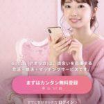 aocca(アオッカ) どんなマッチングアプリ?【全解説!】 使い方を徹底解説!