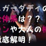 シュガーダディの料金プラン【全解説!】金額や大人の相場を解明!