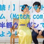 半額クーポン利用すべし!マッチドットコム(Match.com)【必読!】