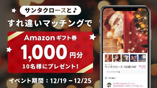 クリスマス キャンペーン クロスミー