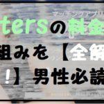 PATERS(ペイターズ)料金を全解説!!大人の相場【男性ユーザー必見】