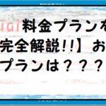 Omiai(オミアイ)料金を完全解説【2021年最新版!】
