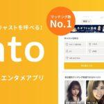 ギャラ飲みアプリ「Pato」パトとは?【月収150万円】面接通過率10%?!