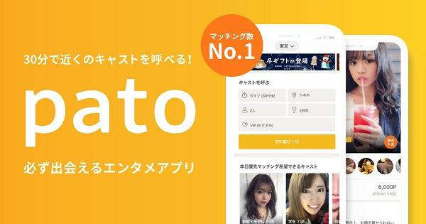 PATO ギャラ飲みアプリ