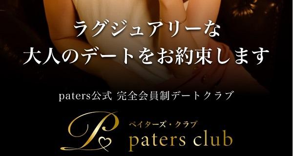 patersclub ハイステータスパーティー 出会い