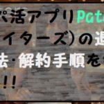 paters(ペイターズ)の解約・退会方法【画像付】手順解説
