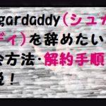 シュガーダディ(SuggarDaddy)の退会手順・解約方法【画像付】を解説!