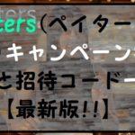 Paters(ペイターズ)招待コードとキャンペーン割引一覧【2021年7月最新】