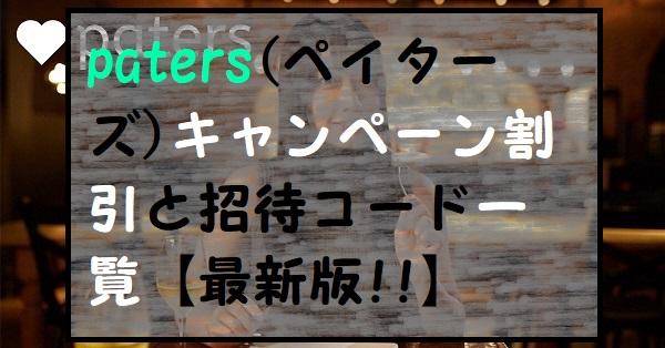 PATERS キャンペーン 招待コード 最新