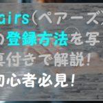 Pairs(ペアーズ)登録方法3種類【画像付】解説!【2021年最新版】初心者必見