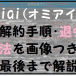 Omiai(オミアイ)の退会方法・解約手順 解説