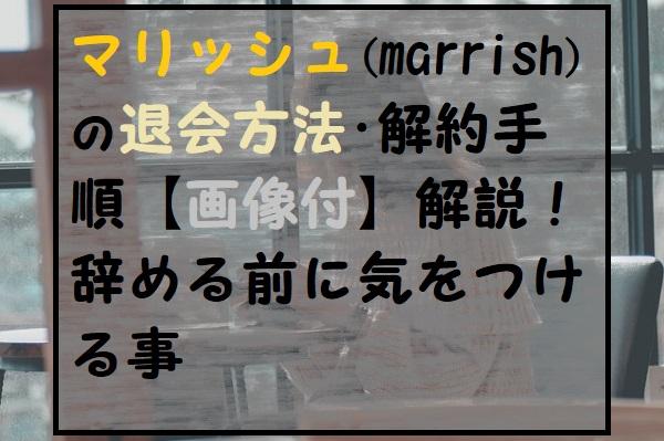 マリッシュ 退会方法・解約手続【画像付】辞める前に気をつけるべき事