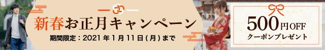 街コンジャパンお正月キャンペーン