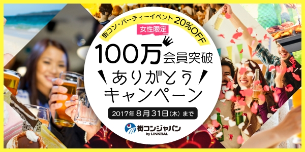 100万会員突破 ありがとうキャンペーン