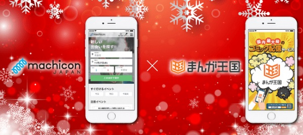 「machicon JAPAN」×「まんが王国」冬の恋活応援キャンペーン