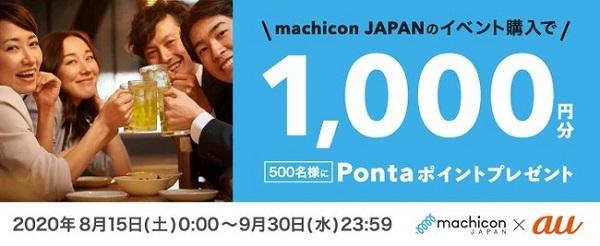 machicon JAPAN × au キャンペーン