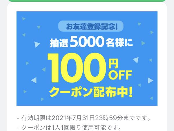 街コンジャパン LINEクーポン